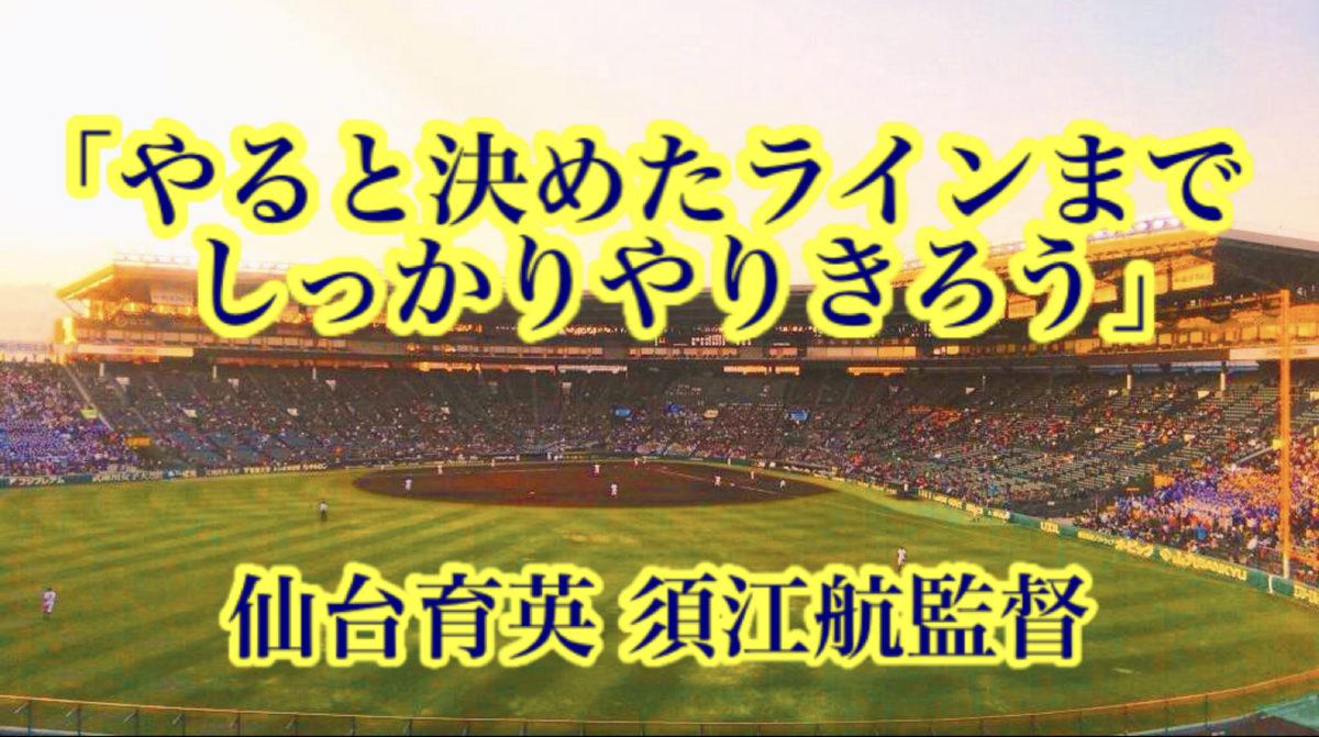 「やると決めたラインまでしっかりやりきろう」/ 仙台育英 須江航監督