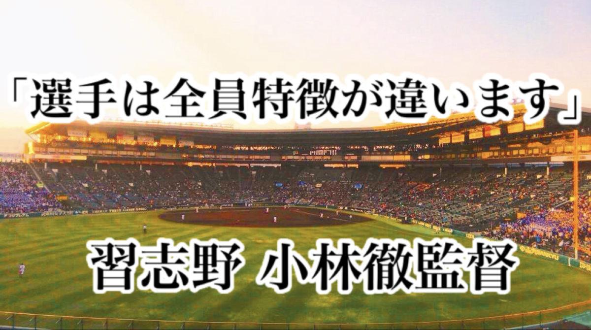 「選手は全員特徴が違います」/ 習志野 小林徹監督
