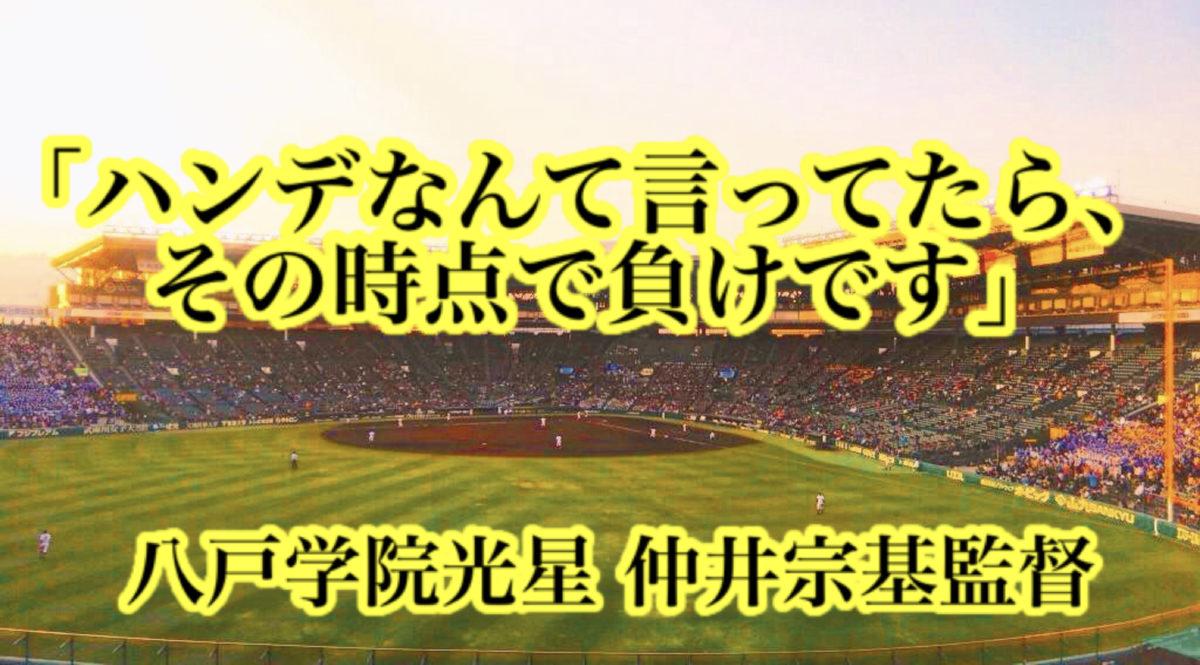 「ハンデなんて言ってたら、その時点で負けです」/ 八戸学院光星 仲井宗基監督