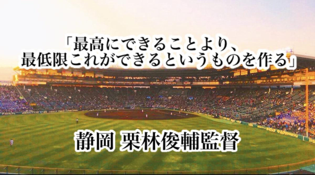 「最高にできることより、最低限これができるというものを作る」/ 静岡 栗林俊輔監督