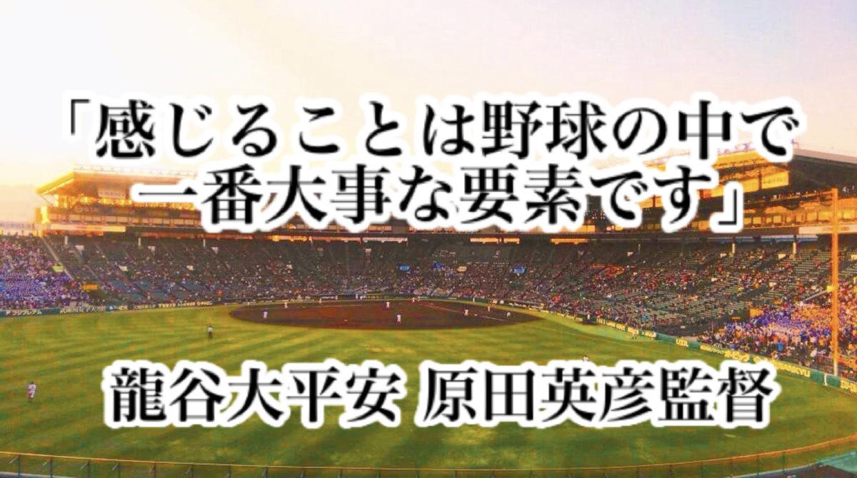 「感じることは野球の中で一番大事な要素です」/龍谷大平安 原田英彦監督