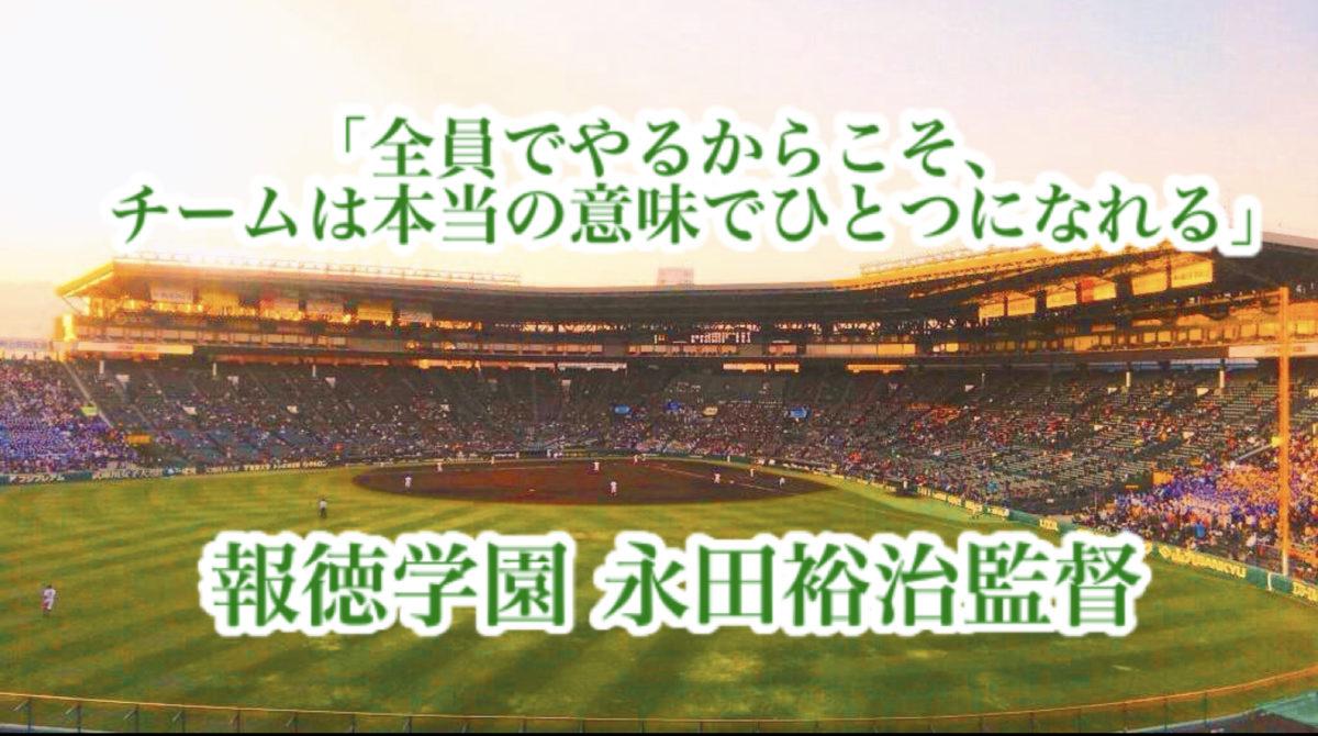 「全員でやるからこそ、チームは本当の意味でひとつになれる」/ 報徳学園 永田裕治監督