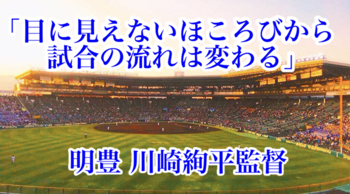 「目に見えないほころびから試合の流れは変わる」/ 明豊 川崎絢平監督