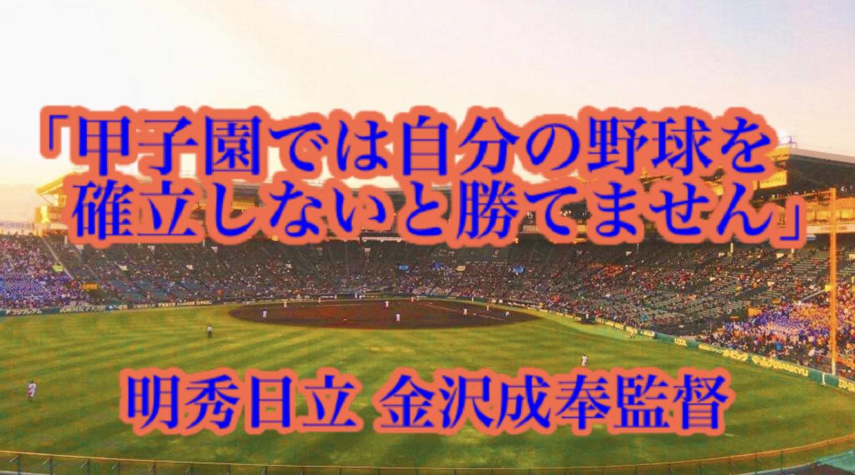 「甲子園では自分の野球を確立しないと勝てません」/ 明秀日立 金沢成奉監督