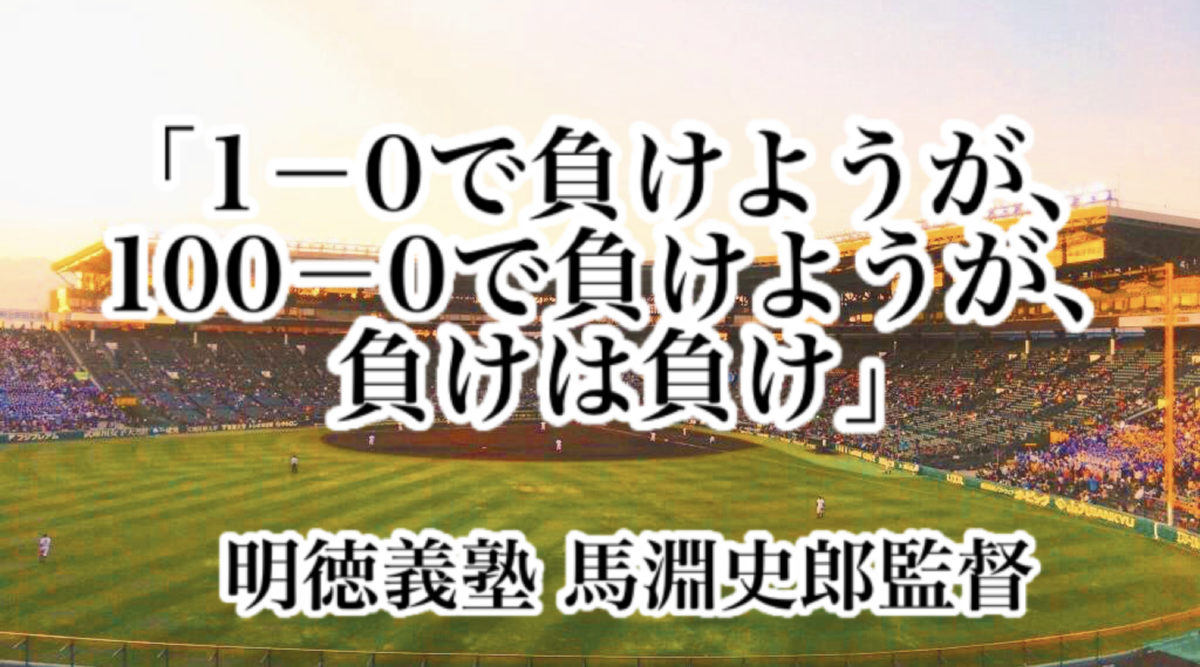 「1-0で負けようが、100-0で負けようが、負けは負け」/ 明徳義塾 馬淵史郎監督