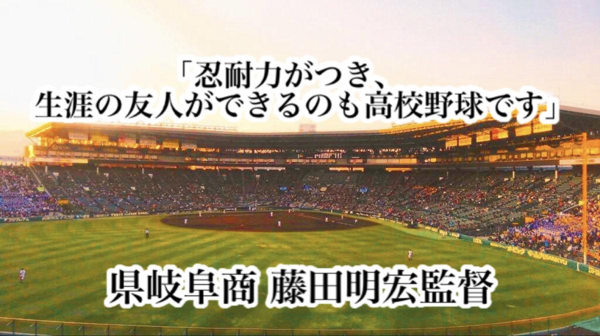 「忍耐力がつき、生涯の友人ができるのも高校野球です」/ 県岐阜商 藤田明宏監督