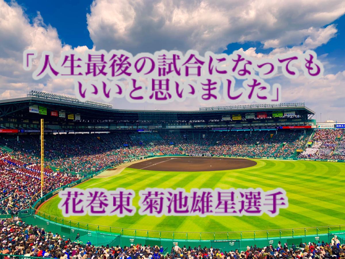 「人生最後の試合になってもいいと思いました」/ 花巻東 菊池雄星選手