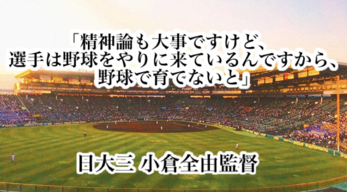 「精神論も大事ですけど、選手は野球をやりに来ているんですから、野球で育てないと」/ 日大三 小倉全由監督