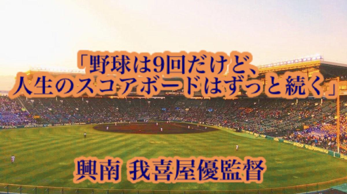 「野球は9回だけど、人生のスコアボードはずっと続く」/ 興南 我喜屋優監督