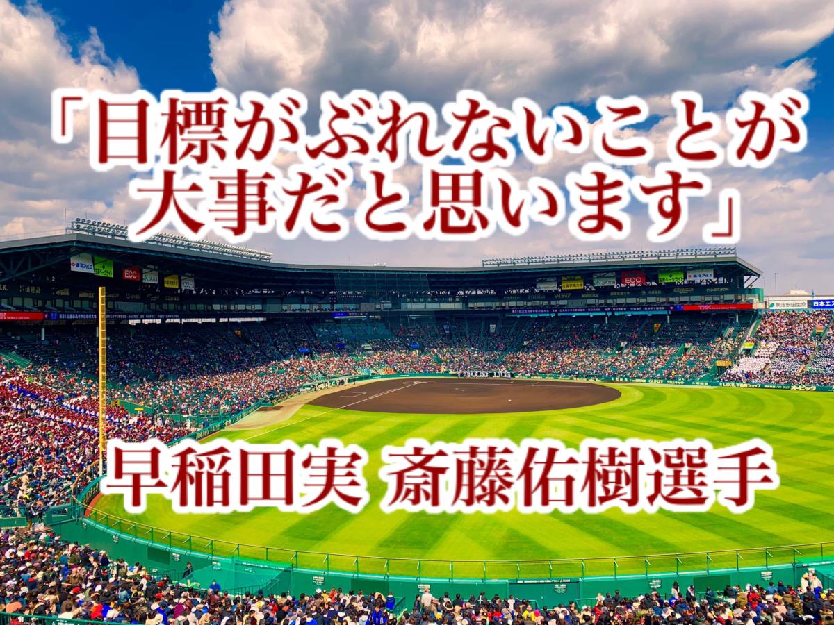 「目標がぶれないことが大事だと思います」/ 早稲田実 斎藤佑樹選手