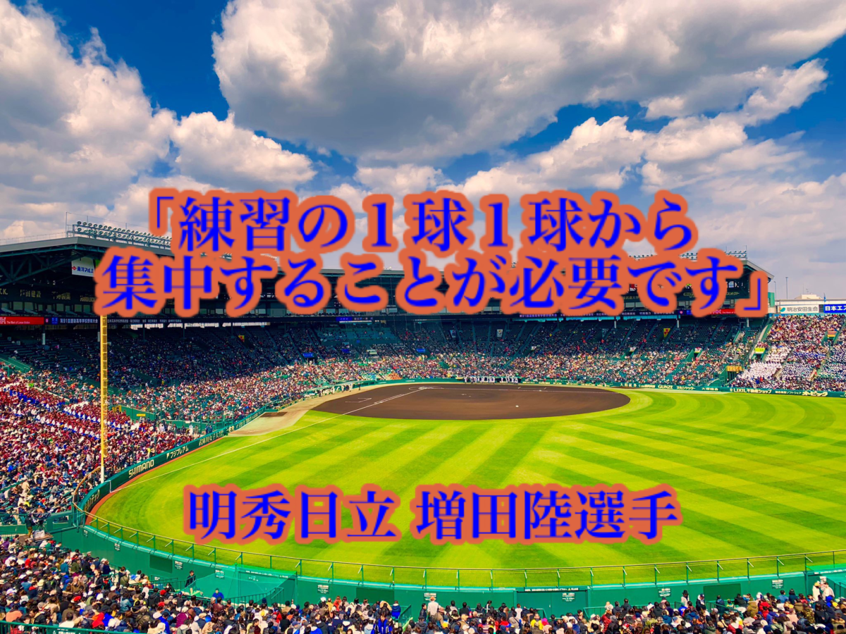 「練習の1球1球から集中することが必要です」/ 明秀日立 増田陸選手