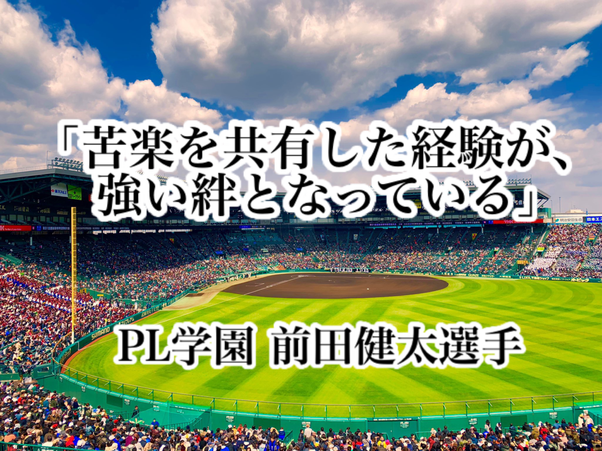 「苦楽を共有した経験が、強い絆となっている」/ PL学園 前田健太選手