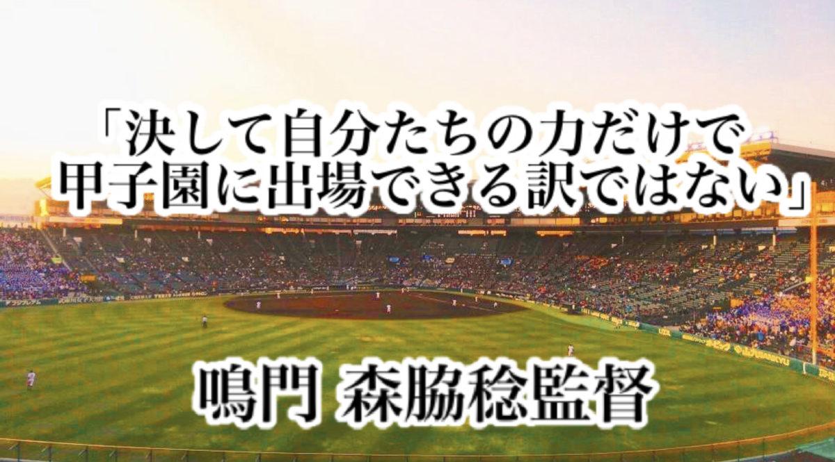 「決して自分たちの力だけで甲子園に出場できる訳ではない」/ 鳴門 森脇稔監督