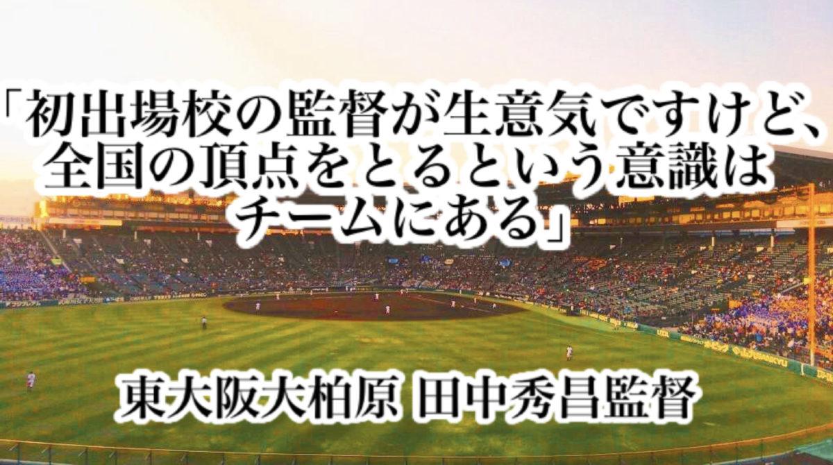 「初出場校の監督が生意気ですけど、全国の頂点をとるという意識はチームにある」/ 東大阪大柏原 田中秀昌監督