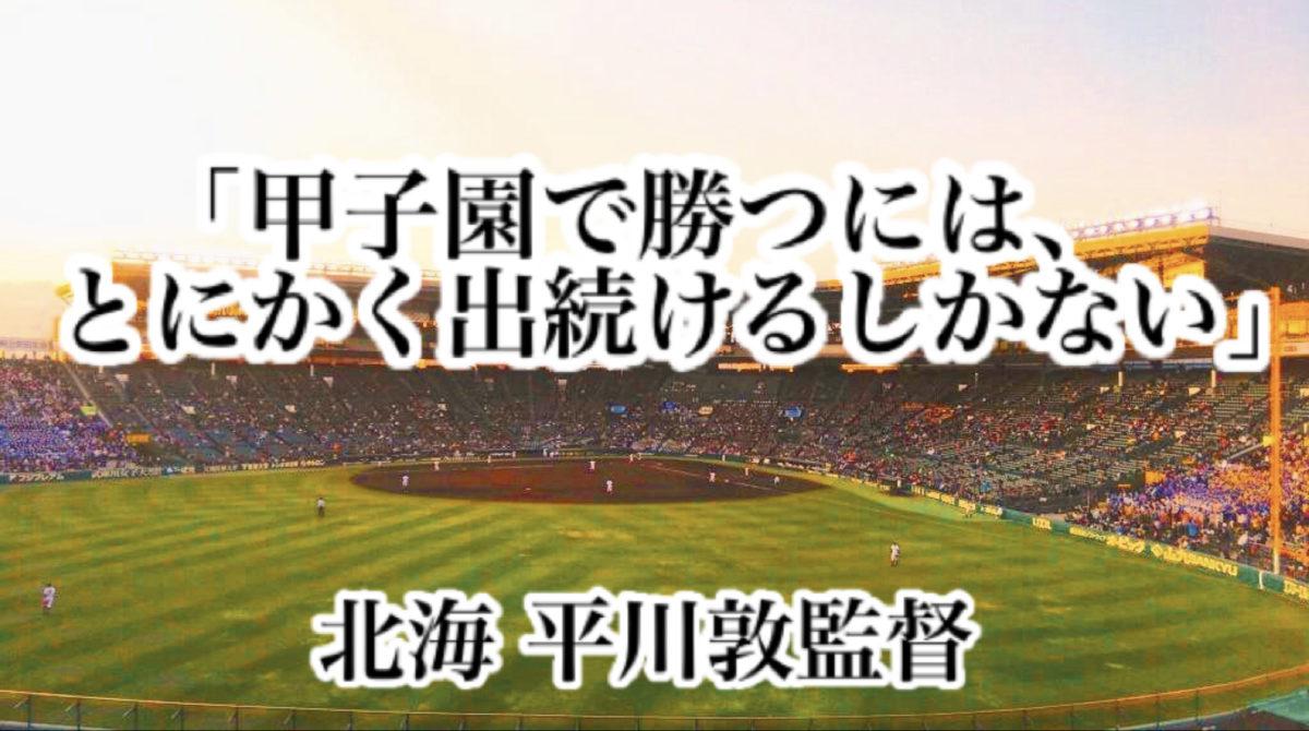 「甲子園で勝つには、とにかく出続けるしかない」/ 北海 平川敦監督