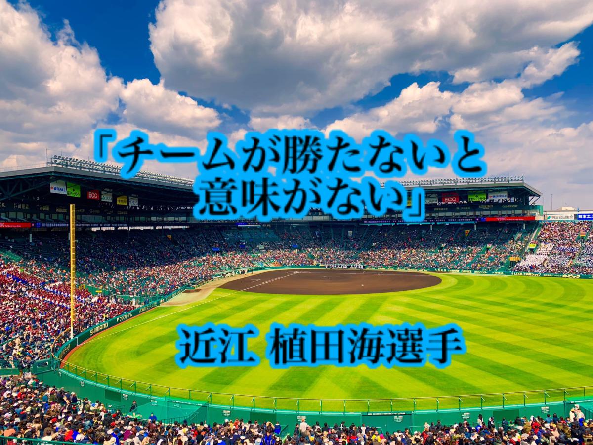 「チームが勝たないと意味がない」/ 近江 植田海選手