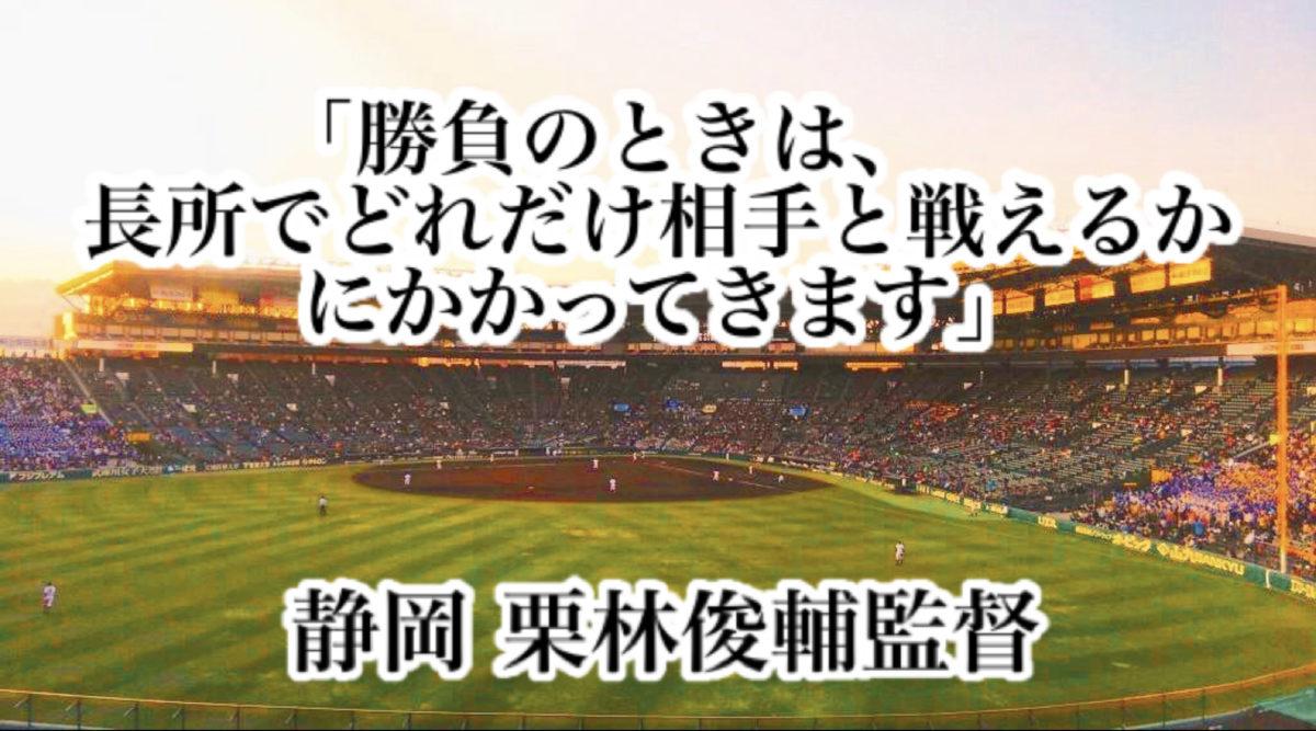 「勝負のときは、長所でどれだけ相手と戦えるかにかかってきます」/ 静岡 栗林俊輔監督