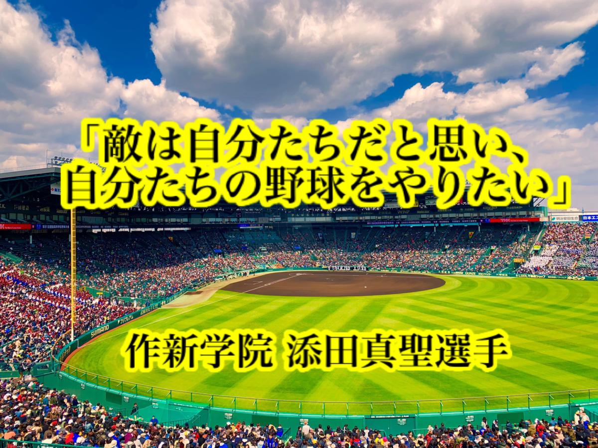 「敵は自分たちだと思い、自分たちの野球をやりたい」/ 作新学院 添田真聖選手