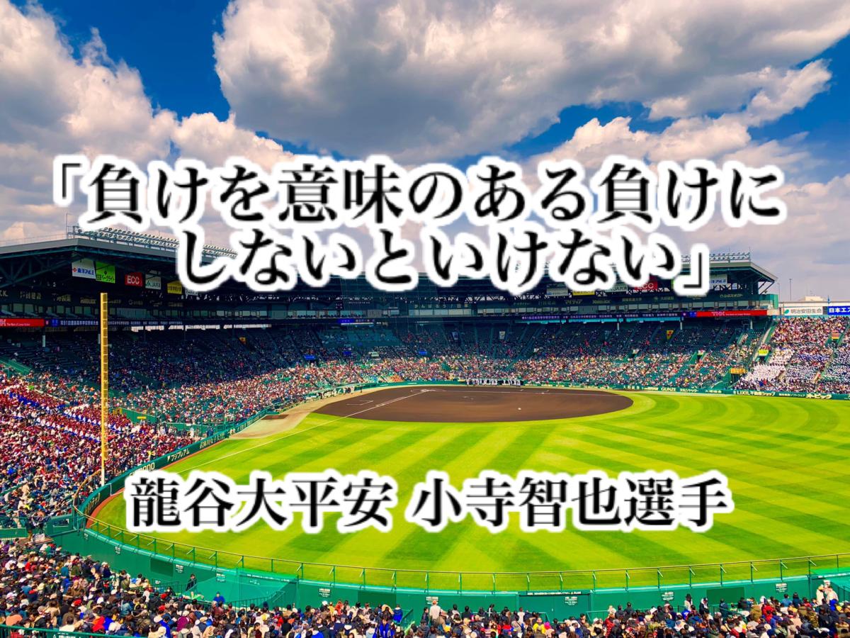 「負けを意味のある負けにしないといけない」/ 龍谷大平安 小寺智也選手