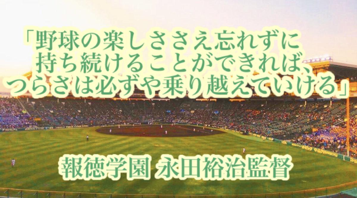 「野球の楽しささえ忘れずに持ち続けることができれば、つらさは必ずや乗り越えていける」/ 報徳学園 永田裕治監督