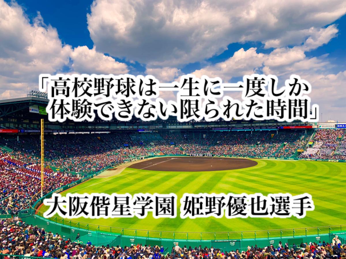 「高校野球は一生に一度しか体験できない限られた時間」/ 大阪偕星学園 姫野優也選手