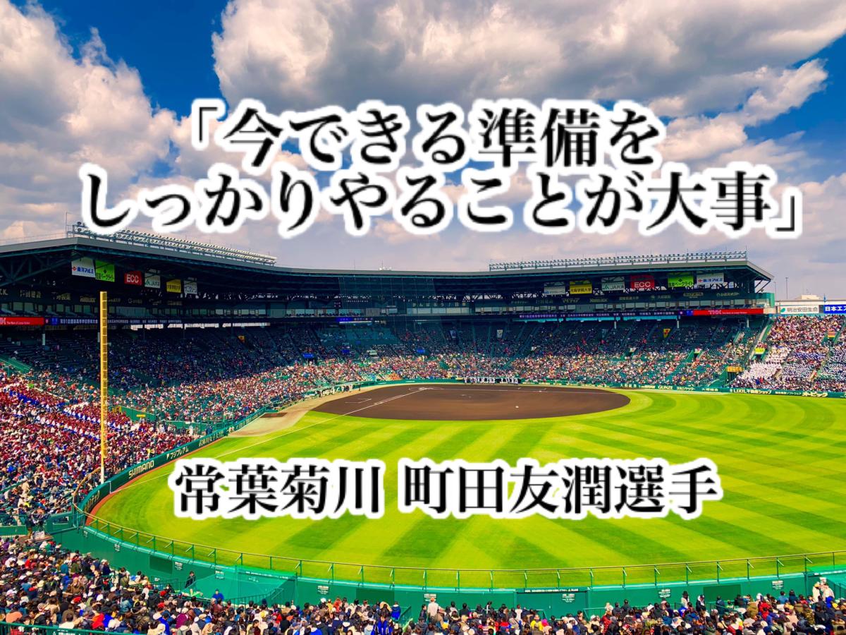 「今できる準備をしっかりやることが大事」/ 常葉菊川 町田友潤選手