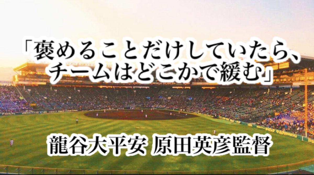 「褒めることだけしていたら、チームはどこかで緩む」/ 龍谷大平安 原田英彦監督