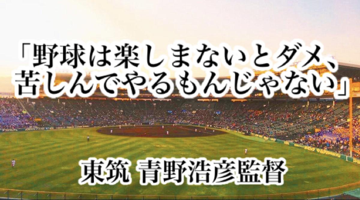 「野球は楽しまないとダメ、苦しんでやるもんじゃない」/ 東筑 青野浩彦監督