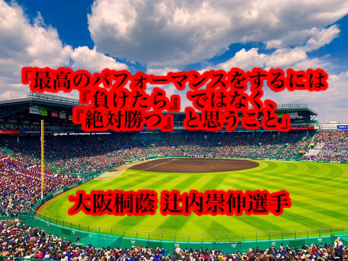 「最高のパフォーマンスをするには『負けたら』ではなく、『絶対勝つ』と思うこと」/ 大阪桐蔭 辻内崇伸選手