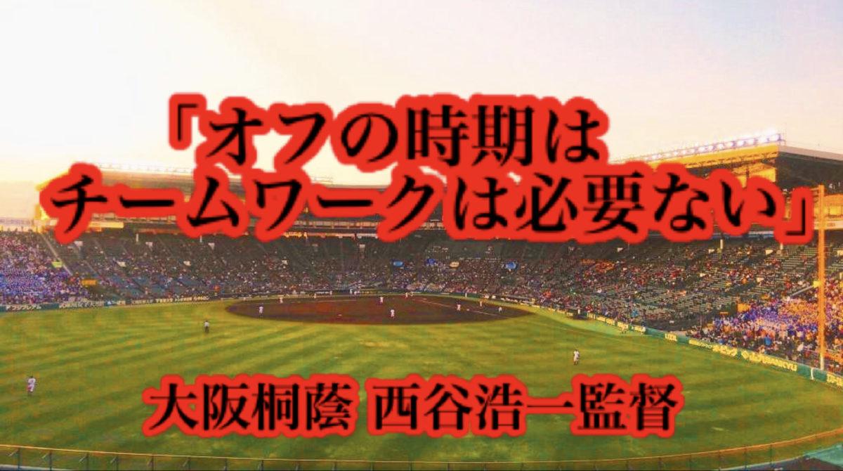 「オフの時期はチームワークは必要ない」/ 大阪桐蔭 西谷浩一監督