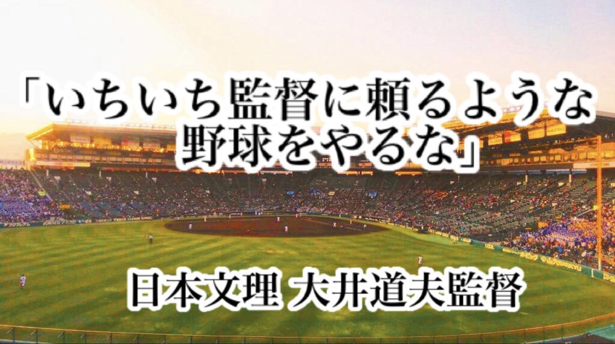 「いちいち監督に頼るような野球をやるな」/ 日本文理 大井道夫監督
