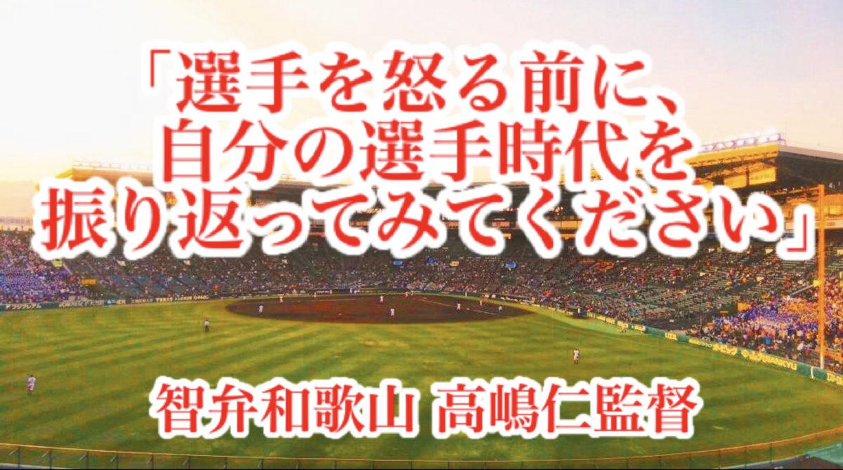 「選手を怒る前に、自分の選手時代を振り返ってみてください」/ 智弁和歌山 高嶋仁監督