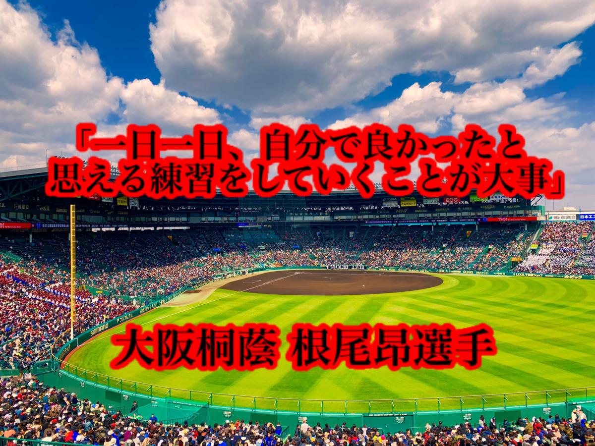 「一日一日、自分で良かったと思える練習をしていくことが大事」/ 大阪桐蔭 根尾昂選手