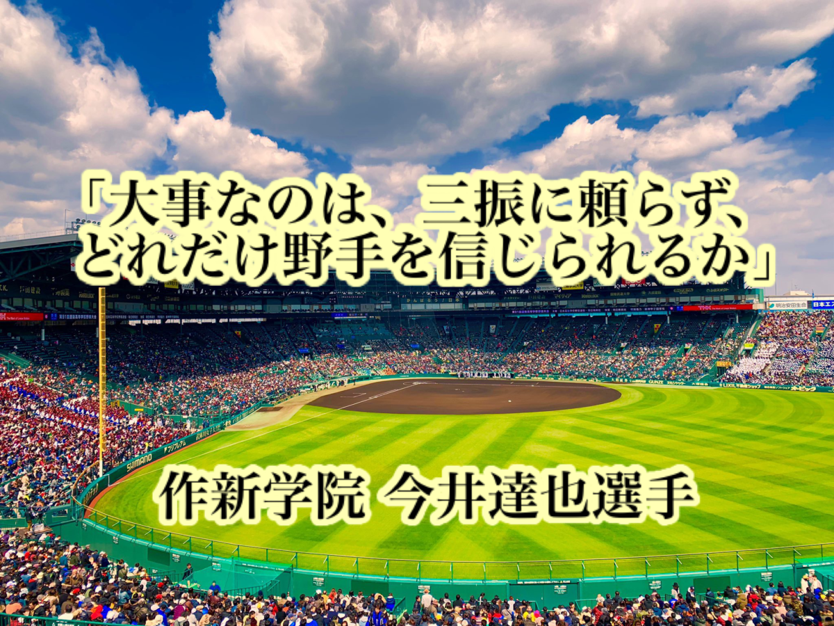 「大事なのは、三振に頼らず、どれだけ野手を信じられるか」/ 作新学院 今井達也選手