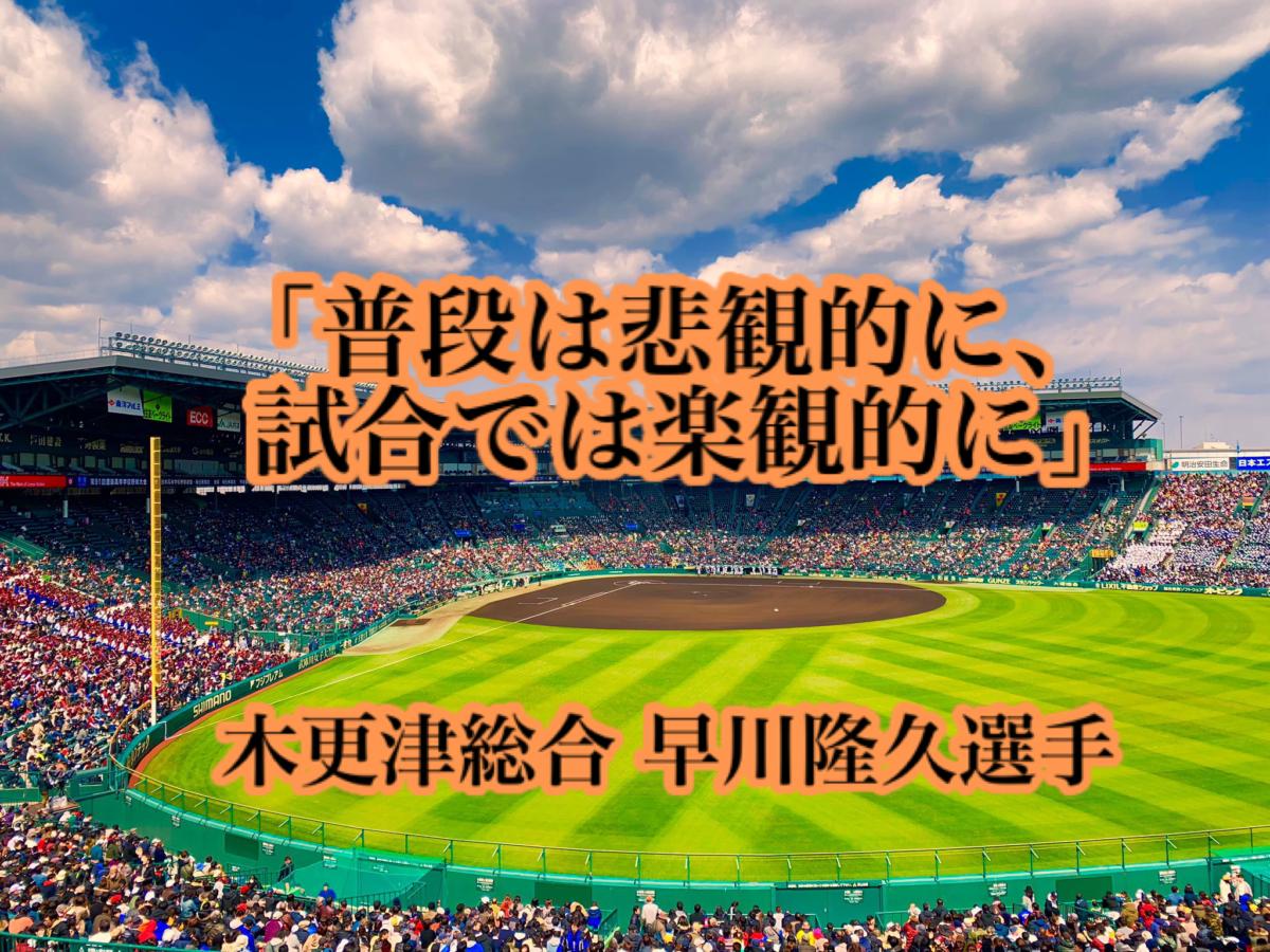 「普段は悲観的に、試合では楽観的に」/ 木更津総合 早川隆久選手