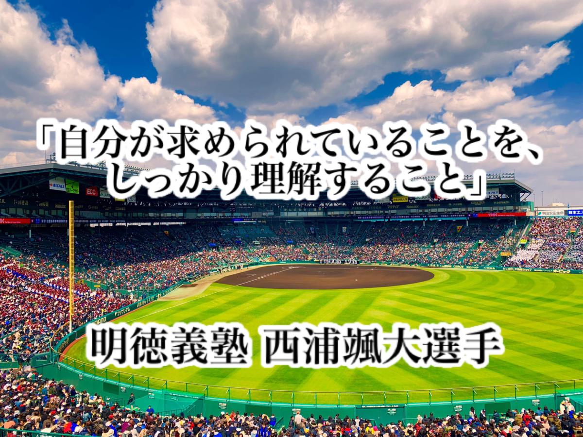 「自分が求められていることを、しっかり理解すること」/ 明徳義塾 西浦颯大選手