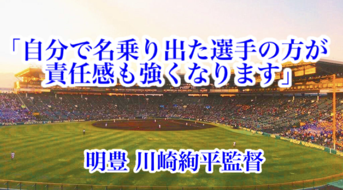 「自分で名乗り出た選手の方が責任感も強くなります」/ 明豊 川崎絢平監督