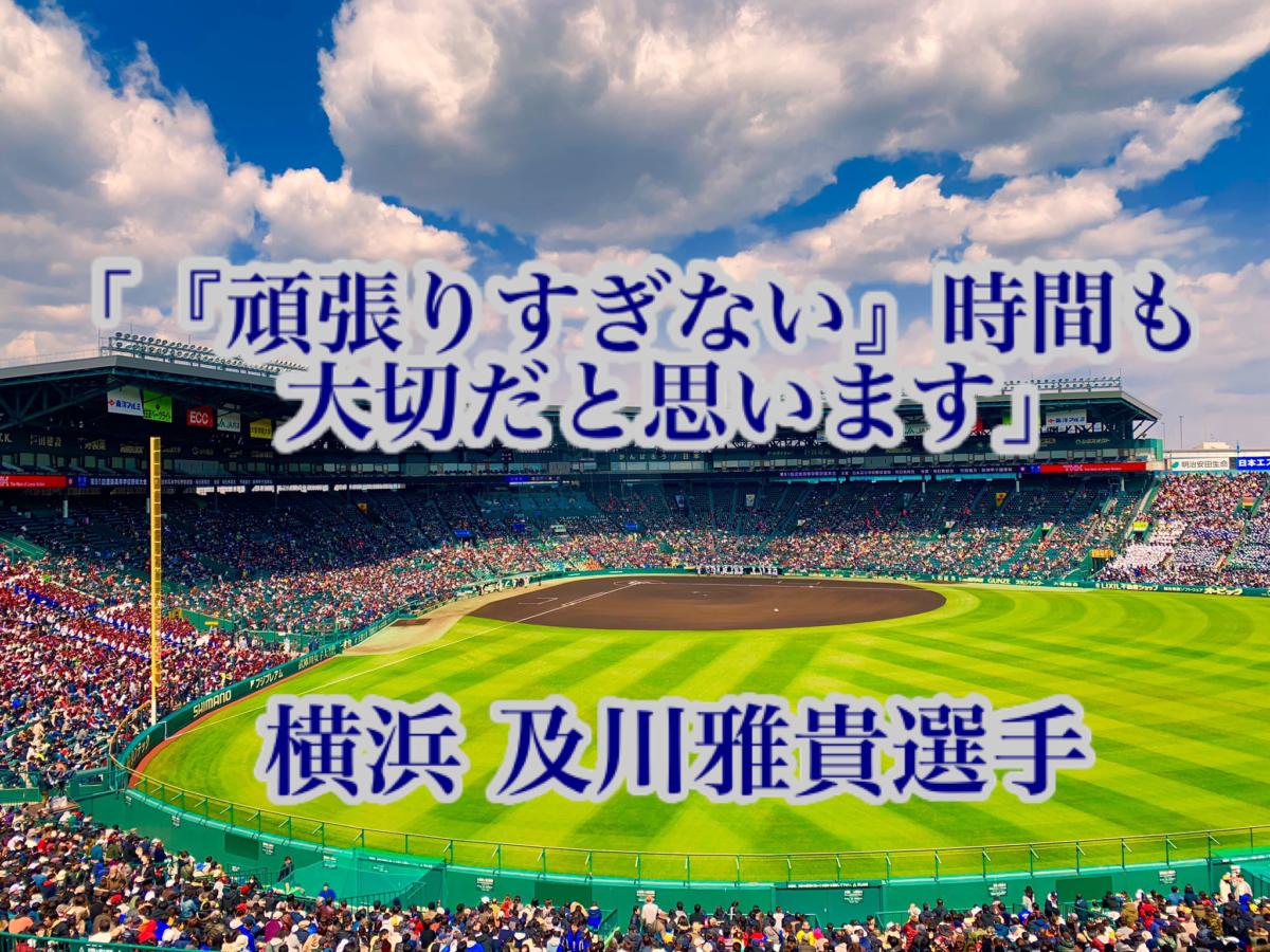 「『頑張りすぎない』時間も大切だと思います」/ 横浜 及川雅貴選手