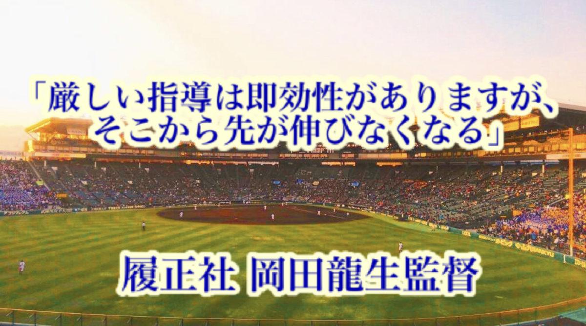「厳しい指導は即効性がありますが、そこから先が伸びなくなる」/ 履正社 岡田龍生監督