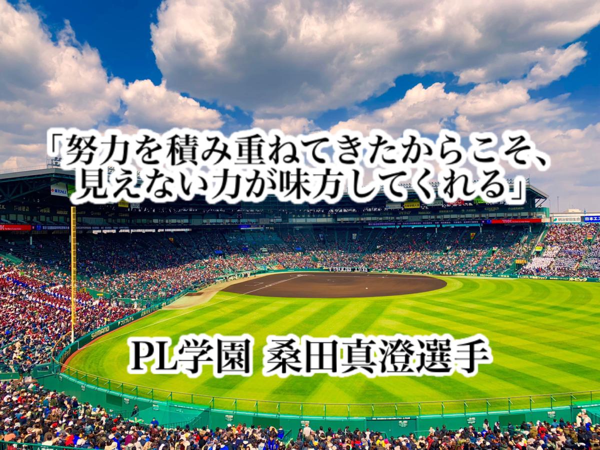 「努力を積み重ねてきたからこそ、見えない力が味方してくれる」/ PL学園 桑田真澄選手