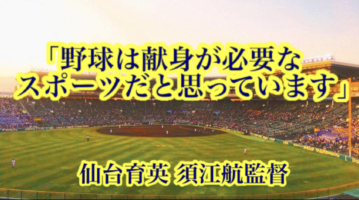 「野球は献身が必要なスポーツだと思っています」/ 仙台育英 須江航監督
