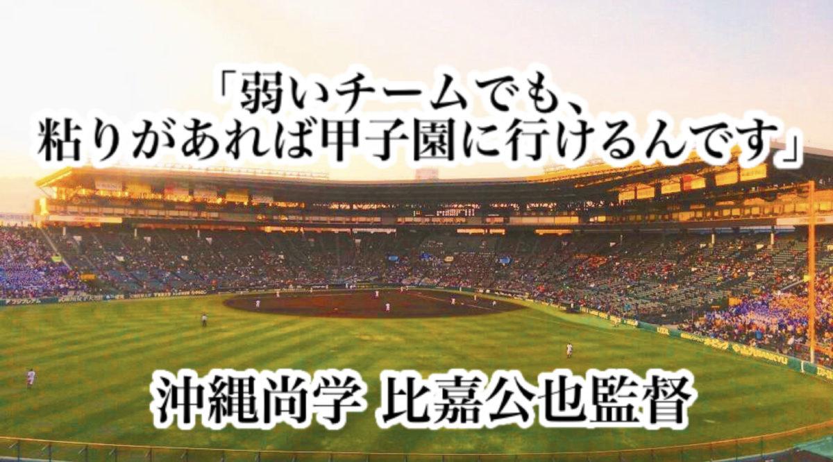 「弱いチームでも、粘りがあれば甲子園に行けるんです」/ 沖縄尚学 比嘉公也監督