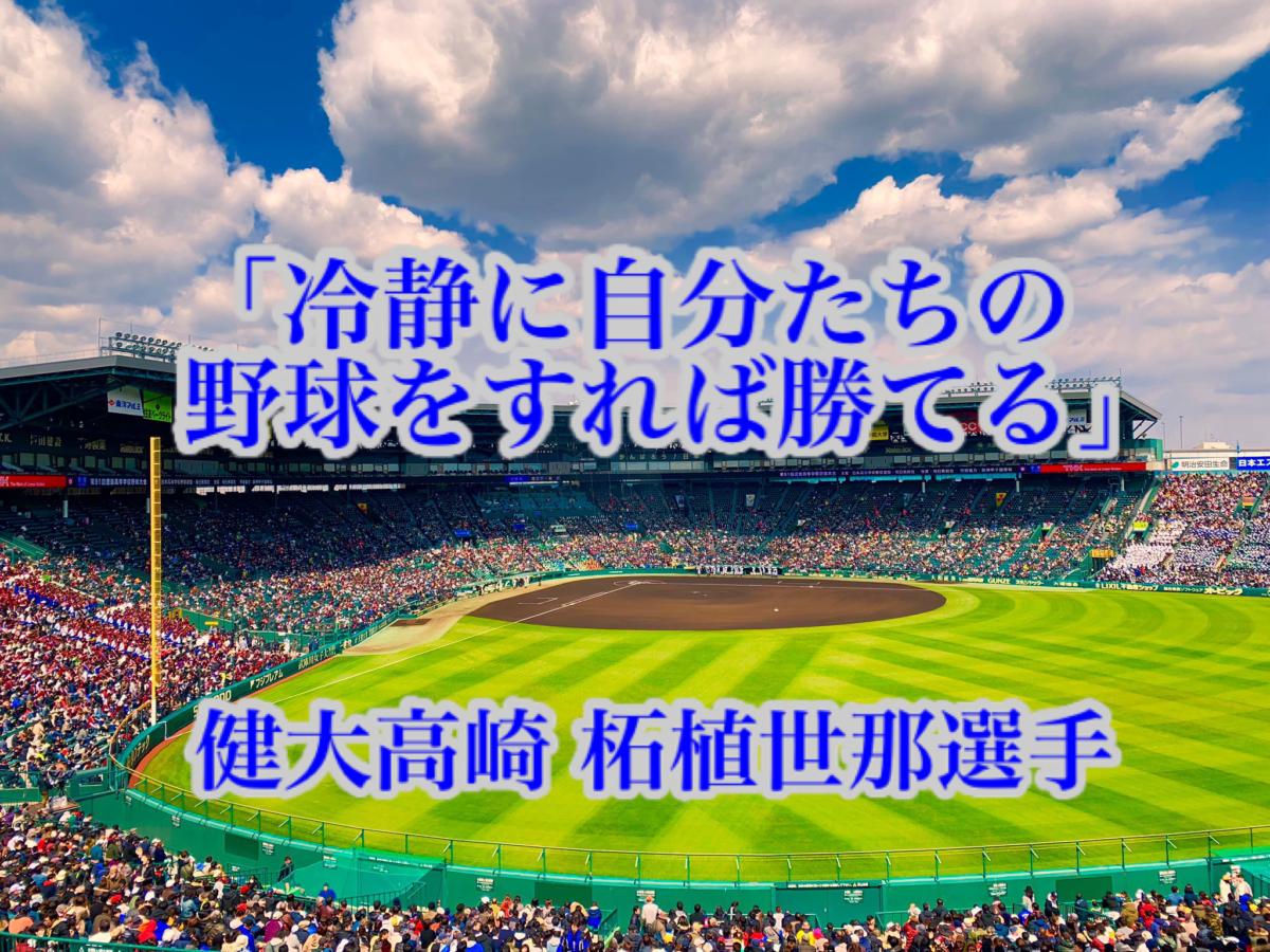 「冷静に自分たちの野球をすれば勝てる」/ 健大高崎 柘植世那選手