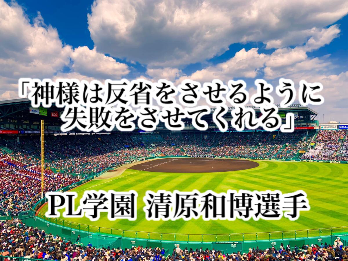 「神様は反省をさせるように失敗をさせてくれる」/ PL学園 清原和博選手