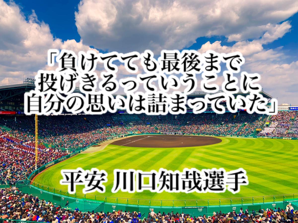 「負けてても最後まで投げきるっていうことに自分の思いは詰まっていた」/ 平安 川口知哉選手