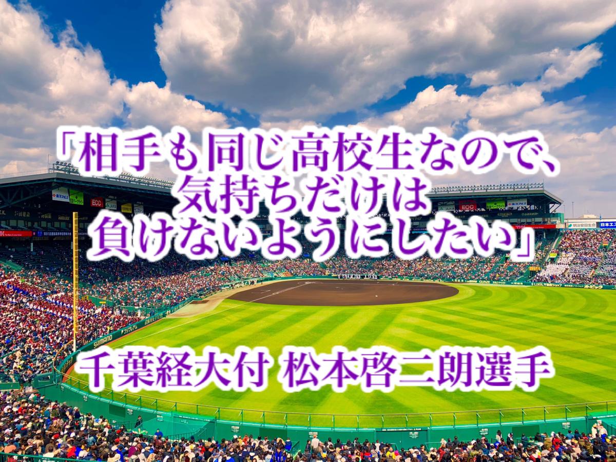 「相手も同じ高校生なので、気持ちだけは負けないようにしたい」/ 千葉経大付 松本啓二朗選手