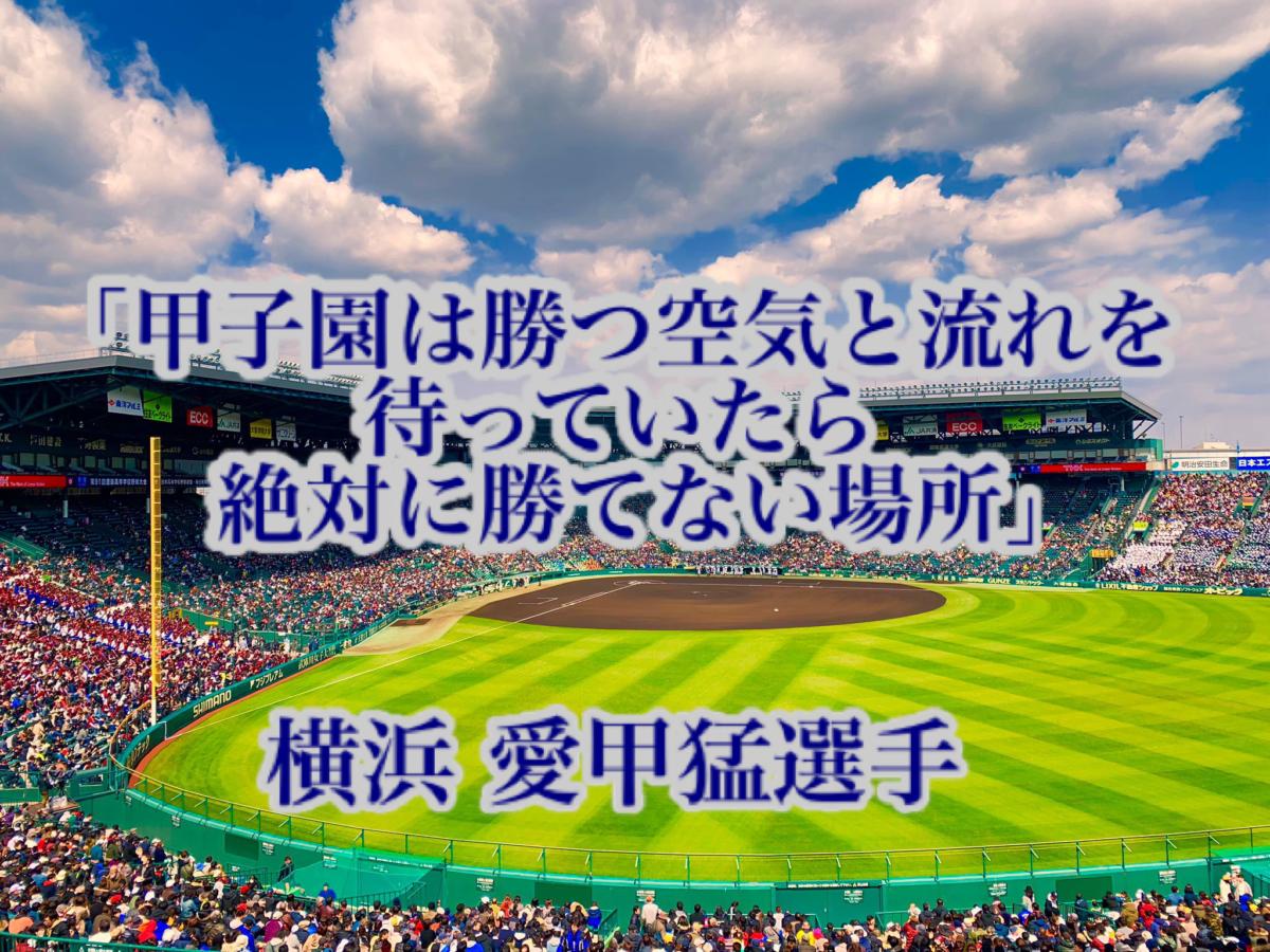 「甲子園は勝つ空気と流れを待っていたら絶対に勝てない場所」/ 横浜 愛甲猛選手