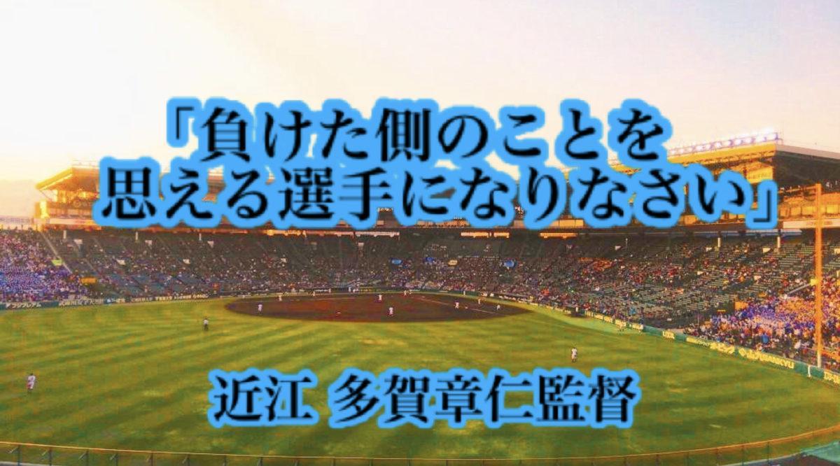 「負けた側のことを思える選手になりなさい」/ 近江 多賀章仁監督