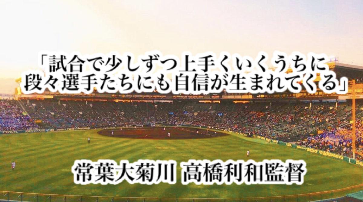 「試合で少しずつ上手くいくうちに段々選手たちにも自信が生まれてくる」/ 常葉大菊川 高橋利和監督