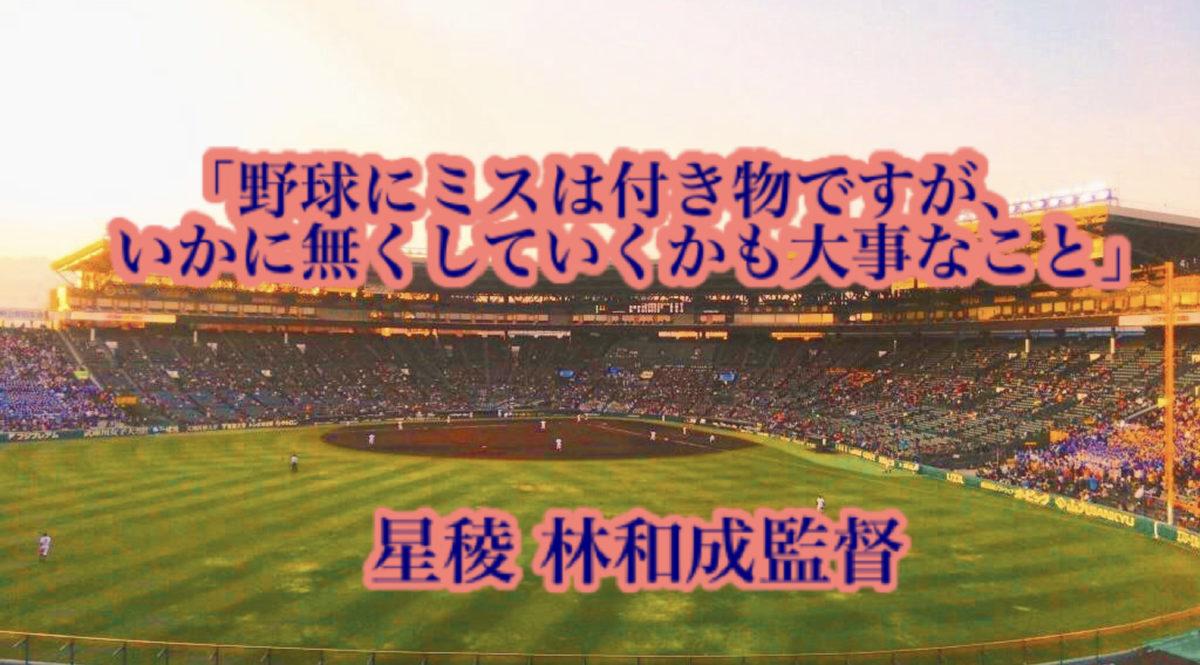 「野球にミスは付き物ですが、いかに無くしていくかも大事なこと」/ 星稜 林和成監督